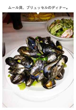 ムール貝、ブリュッセルのディナー。