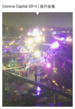 Corona Capital 2014 | 夜の会場