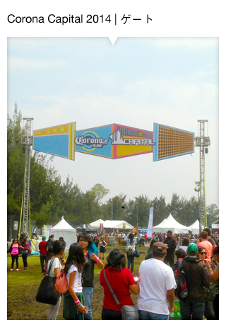 Corona Capital 2014 | ゲート