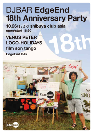 DJBAR EdgeEnd 18th Anniversary Party